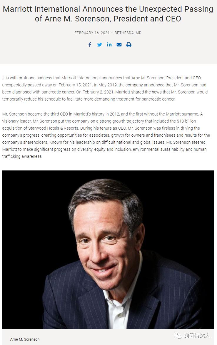 《万豪CEO Arne Sorenson意外离世,一生功劳谁与评说》