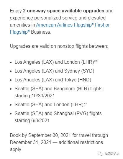 《阿拉斯加航空直接给高级会员发国际航班升舱券了》