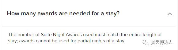 《提前确认升套并不难,万豪套房券(Suite Night Awards)使用教程》