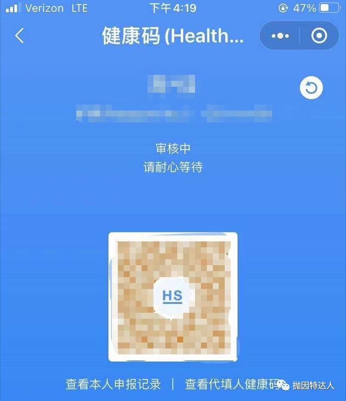 《回国健康码如何准备?检测报告未按时出怎么办?DL289(西雅图 - 上海)实战全纪录》